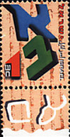 Ref. 248508 * NEW *  - ISRAEL . 2001. JEWISH ALPHABET. EL ALFABETO HEBREO - Israel