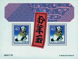 Ref. 50159 * NEW *  - JAPAN . 1981. NEW CHINESE YEAR OF THE DOG. NUEVO A�O CHINO DEL PERRO - 1926-89 Kaiser Hirohito (Showa Era)