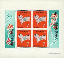 Ref. 50963 * NEW *  - JAPAN . 1969. CHINESE NEW YEAR - YEAR OF THE DOG. A�O LUNAR CHINO-A�O DEL PERRO - 1926-89 Kaiser Hirohito (Showa Era)