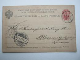 1897 , Ganzsache  Aus St.Petersburg ( Nr 8) Nach Deutschland - 1857-1916 Empire