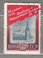 RUSSIA 1954 Kremlin Used (o) Mi 1694 #24995 - Oblitérés