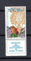 ISRAELE :  Insediamento Di GUSH ETZION   1 Val. Con Tab   MNH**  12.08.1980 - Nuovi (con Tab)