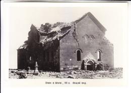 ARMENIA ARUCH Արուճ  CHURCH VII CENTURY SIZE 120x170 Mm - Armenië
