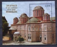 GREECE STAMPS  2019/200 YEARS SINCE OF KATHOLIKO XENOPHONTOS HOLY MONASTERIES/MOUNT ATHOS/M/S - USED-21/10/19 - Usati