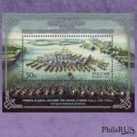 RUSSIA 2014 Mi.Block206 (2066) 300th Anniversary Of Gangut Sea Battle./ S/s (MNH **) - 1992-.... Federazione