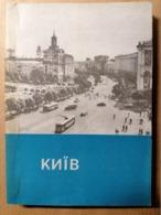 Old TOURIST Book Brochure KNIB KIEV UKRAINE 1967. MANY FAMOUS PICTURES - Boeken, Tijdschriften, Stripverhalen