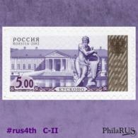 RUSSIA 2002 (2003) Mi.1049-CII #rus4th Definitive Palaces Kuskovo 5-00 RUB / 1v (MNH **) S/a - 1992-.... Federazione