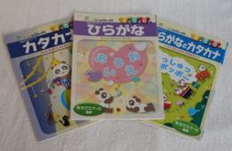 3 Exercise Books : Hiragana / Katakana / Hiragana To Katakana - Bücher, Zeitschriften, Comics