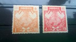 Manchukuo China  1933 The First Anniversary Of The Republic - Flags, Map And Wreath - 1932-45 Manchuria (Manchukuo)