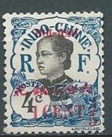Hoi Hao           , Yvert N°  68  Oblitéré   Ad 40321 - Oblitérés