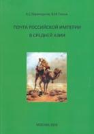 """916d.Catalog """"Mail Of The Russian Empire In Central Asia"""" Edition 2018. Mramornov Tyukov. - Altri"""