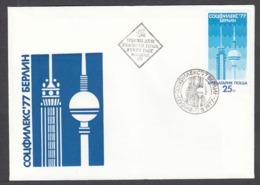 """Bulgaria 1977 - Stamp Exhibition SOZPHILEX""""77, Mi-Nr. 2617, FDC - FDC"""