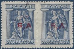 Grèce 1913 N°255* Paire Variété Sans Barre Au A Tenant à Normal RR Signé (hellas 1a) - Greece