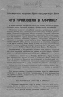 WWII WW2 Tract Flugblatt Leaflet Official Translation From German Into Russian CODE 2096 (21.11.42) - 1939-45