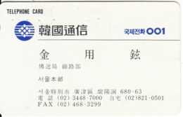 SOUTH KOREA - Text(tel:02 3448-70000)(W2000), 09/95, Used - Corée Du Sud