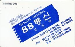 SOUTH KOREA - Telecom Material(W2000), 12/95, Used - Corée Du Sud