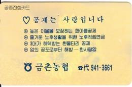 SOUTH KOREA - Text(tel:941-3661)(W2000), 12/95, Used - Corée Du Sud