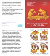 Russia. Europa CEPT. Toys. Booklet With 4 Stamps (2 Tet-beshes), Limited Edition - Europa-CEPT