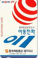 SOUTH KOREA - Move 21(W2000), 11/95, Used - Corée Du Sud