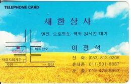 SOUTH KOREA - Text(tel:053 813-0206)(W2000), 10/95, Used - Corée Du Sud