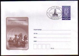 BULGARIA / BULGARIE - 2005 - Chess - Antoaneta Stephanova - Champion Du Mond De Chesse - P.St.spec.cache - Chess