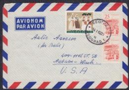 Yugoslavia 1962 Airmail Letter Sent To USA - 1945-1992 Sozialistische Föderative Republik Jugoslawien