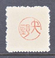 JAPANESE  OCCUPATION  BUR  2N 11   * - Burma (...-1947)