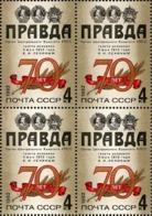 USSR Russia 1982 Block 70th Anniversary Pravda Newspaper Lenin October Revolution History Military Art Stamp MNH Mi 5171 - Art