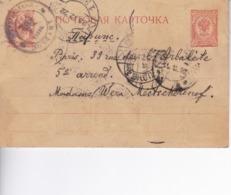 Entier - Carte Postale - Russie - 1922  ( Voir Scan Recto-verso) - Covers & Documents