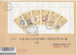 CHINA 2019-31 24 Seasonal Periods Stamp Painting StampEntired FDC - 1949 - ... Volksrepublik