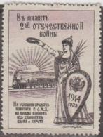 Russia Charity Agitation WWI Stamp  Train Locomotive - 1857-1916 Empire