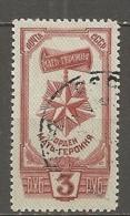 RUSSIE -  Yv N° 976  (o)  3r  Médailles  Cote  2,5  Euro  BE - 1923-1991 USSR
