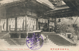 """Nagasaki  """" Haiden """" Of Suwa Jinsha - Japan"""