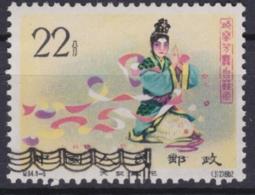 """CHINA 1962, 22 F. """"Mei Lanfang"""", Cancelled - Oblitérés"""