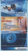 UKRAINE 3 Phonecards Ukrtelecom  November 16 Is The Day Of Radio, Television And Communications Workers 2003, 2004, 2007 - Ukraine