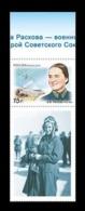 Russia 2012 Mih. 1799 Aviation. Pilot Marina Raskova (with Label) MNH ** - 1992-.... Föderation