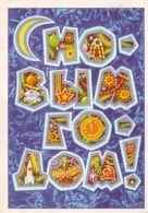 HAPPY NEW YEAR! Artist L. Klopov. USSR, 1972. Postally Used Stationery Card - New Year