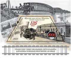 Kazakhstan 2019. Block.125 Years Of The Arrival Of The First Train In Petropavlovsk.NEW!!! - Kazakhstan