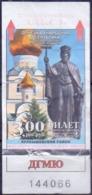 Ukraine. Donetsk Republic Donetsk - Ticket For Tram, Troleibus, Bus (3 Russian Rubles) - Europe