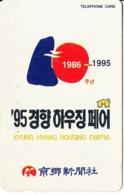 "SOUTH KOREA - Kyung Hyang Housing Fair ""95(W2000), 02/95, Used - Corée Du Sud"