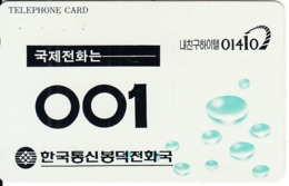 SOUTH KOREA - 001(W3000), 09/94, Used - Corée Du Sud