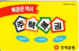SOUTH KOREA - Advertisement(W2000), 12/94, Used - Corée Du Sud