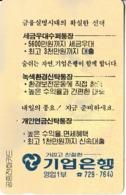 SOUTH KOREA - Text(tel:729-7640)(W3000), 10/94, Used - Corée Du Sud