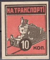 Russia Ukraine Revenue Stamp 10k. Railroad Train Locomotive5 - 1923-1991 URSS