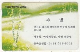SOUTH KOREA - Text(0434 593-9002)(W2000), CN : MC99M00673, Used - Corée Du Sud