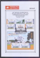 PAKISTAN 2019 - Sikh Religion, 550th Birthday Celebrations Of Sri Guru Nanak Dev Ji, Brochure Leaflet BLANK - Pakistan