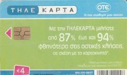 GRECIA. Tele-Information Ote. 09/2007. X2054. (192). - Grecia