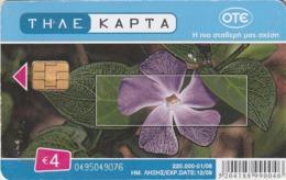 GRECIA. FLOWERS - FLORES. Myrtle. 01/2008. X2073. (194). - Flores