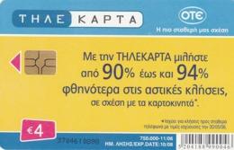 GRECIA. OTE Katexochin. 11/2006. X1990. (191). - Grecia