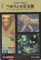RARE Carte Japon Peinture EGYPTE & FRANCE - Edouard MANET BABYLONE IRAQ Ishtar Museum Berlin  Japan Germany & Egypt Rel - Pittura